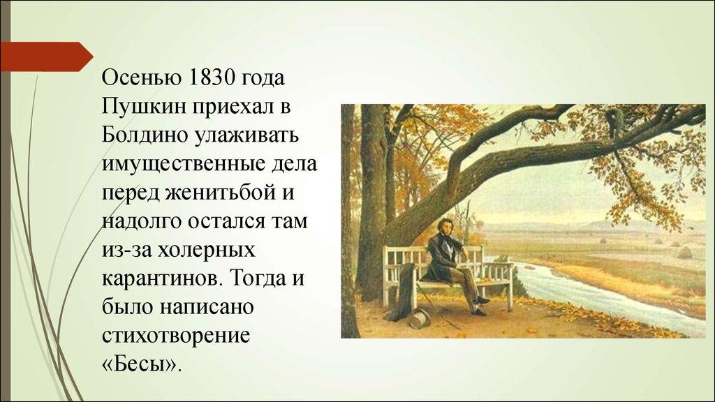 Бес из сказки пушкина картинки