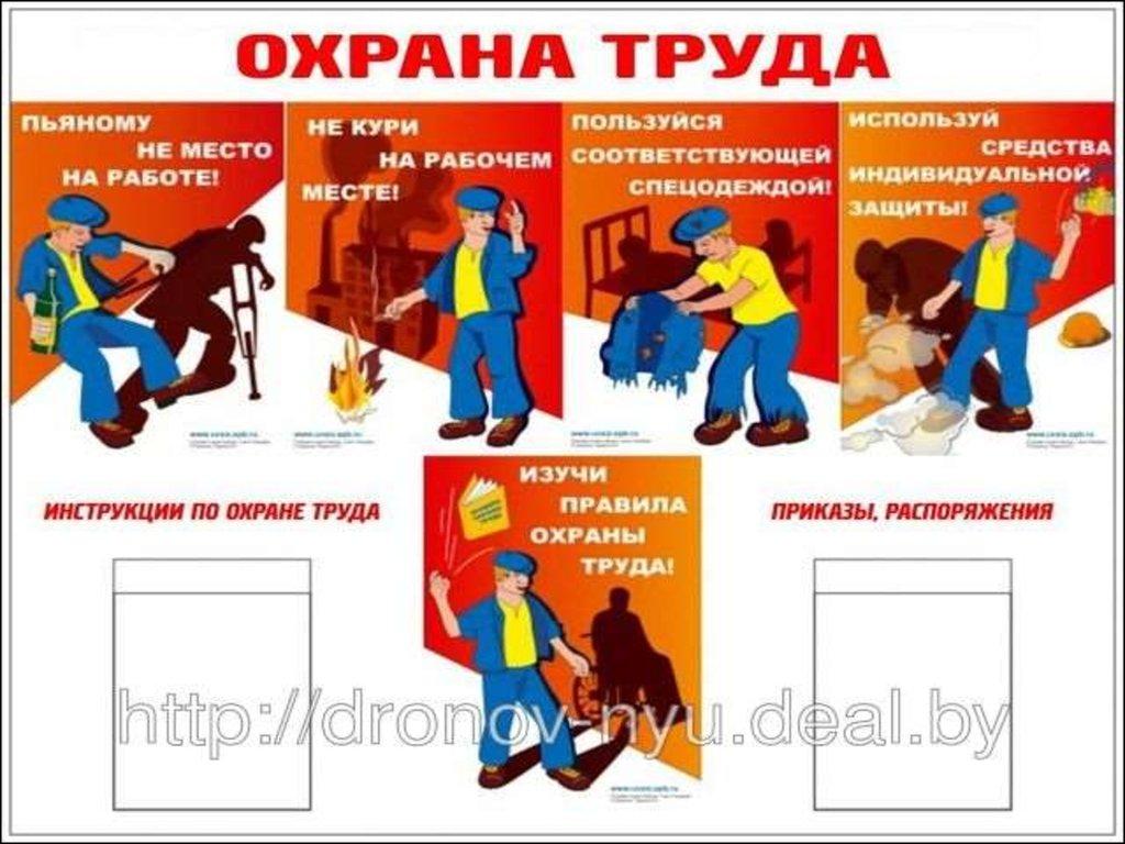 инструкция по охране труда для слесаря по ремонту автомобилей 2015 года - фото 4