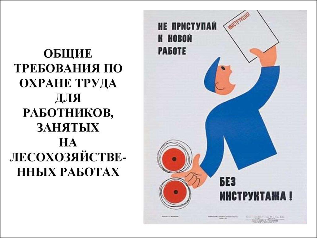 типовая инструкция по охране труда товароведа - фото 6