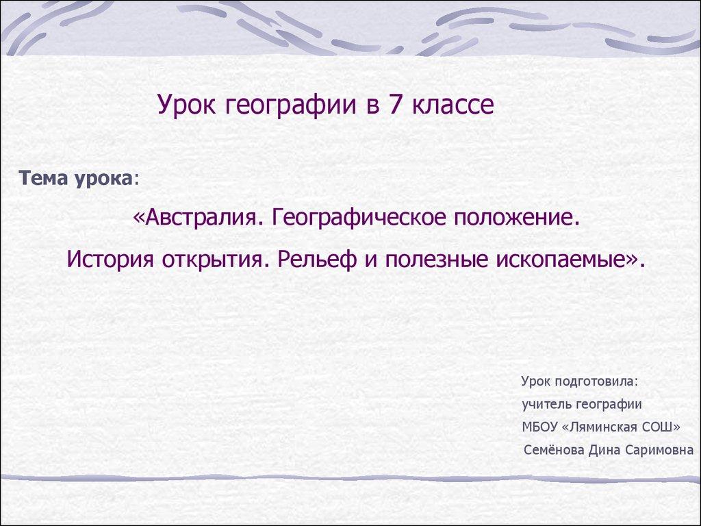 географические открытия 17 19 вв презентация