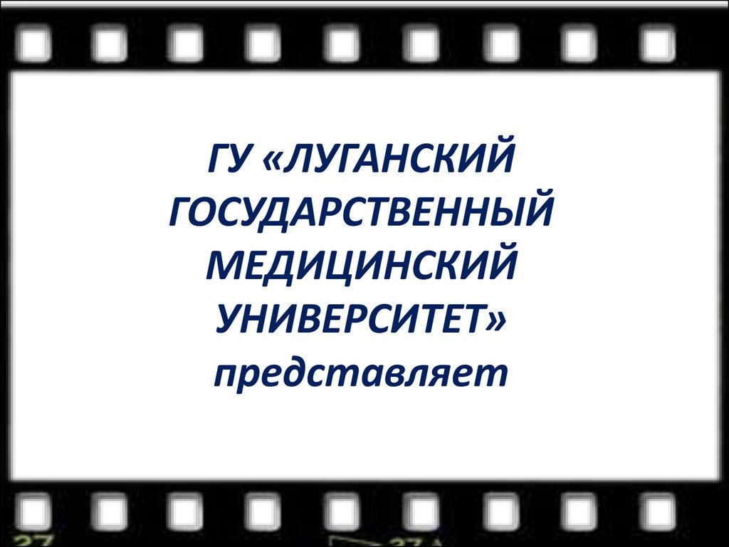 adenoma-predstatelnoy-zhelezi-prezentatsiya