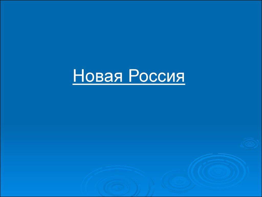 российское общество в годы реформ презентация
