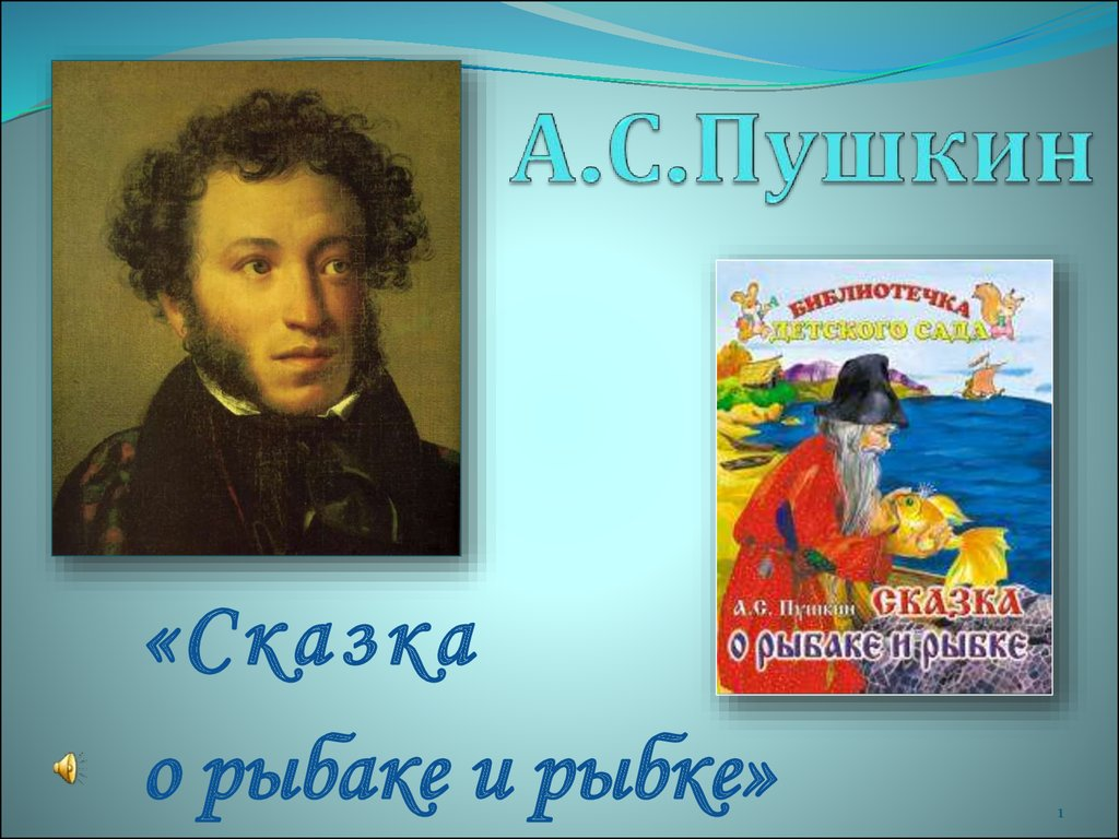 пушкина сказка о рыбаке и золотой рыбке