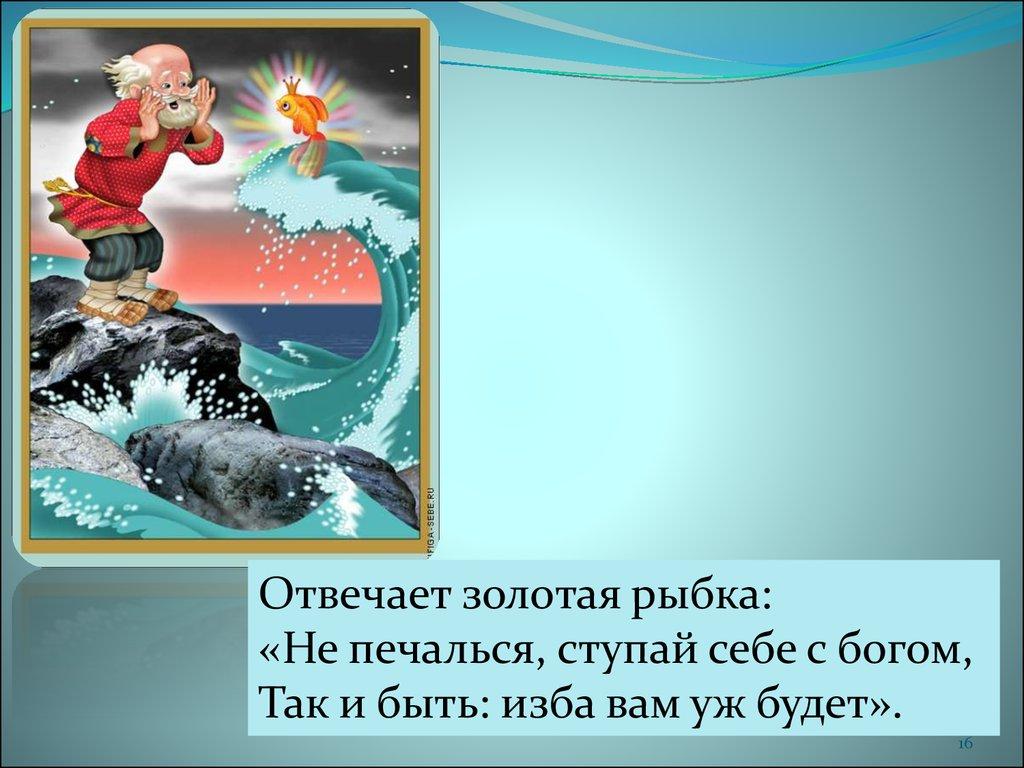 презентация на тему сказка о рыбаке и рыбке 4 класс