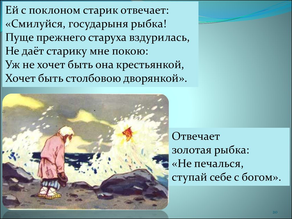 слушать а.с. пушкина о рыбаке и рыбке