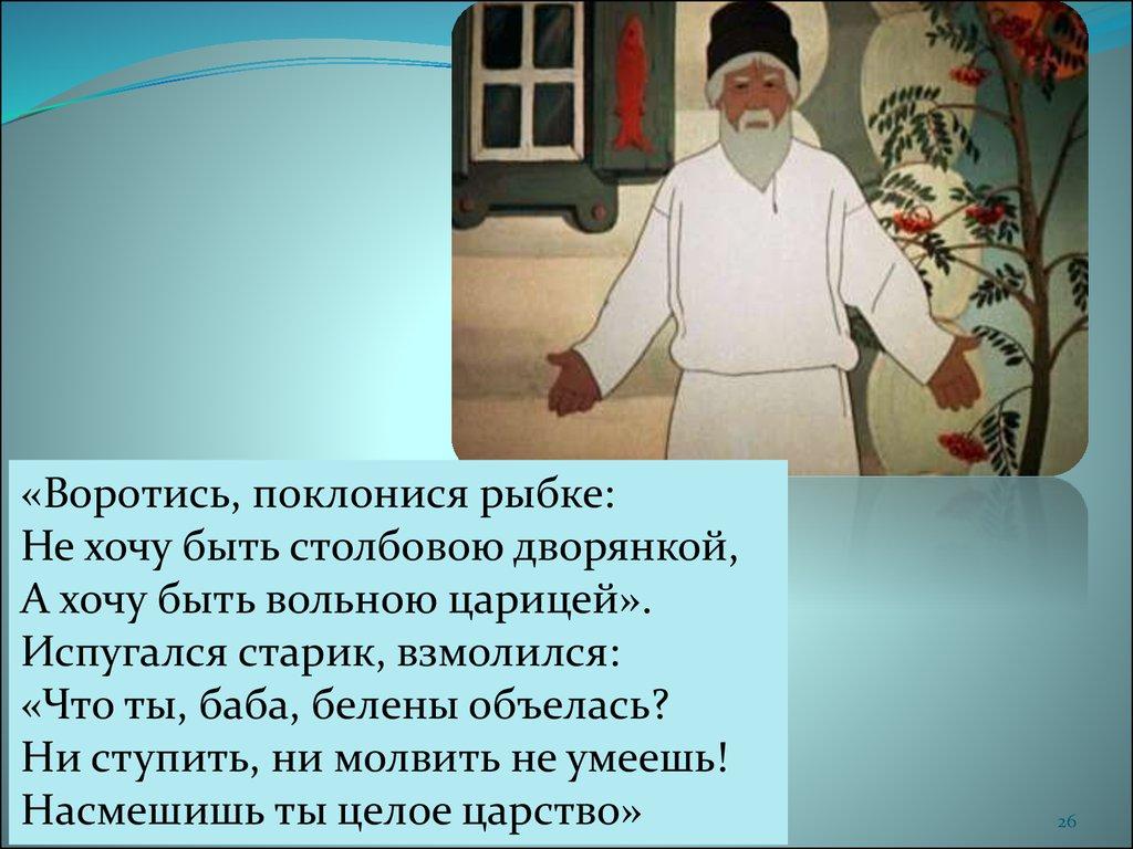 чтение художественной литературы сказка о рыбаке и рыбке а. пушкин