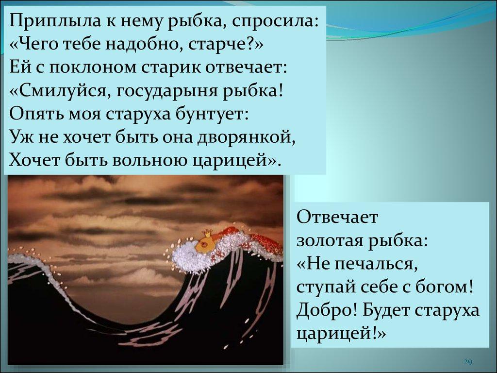 сказка о рыбаке и рыбке русский язык