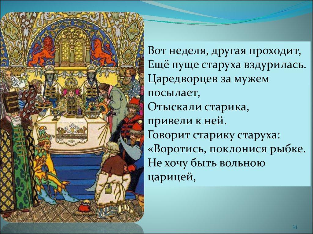 образ старика в сказке о рыбаке и рыбке а с пушкина