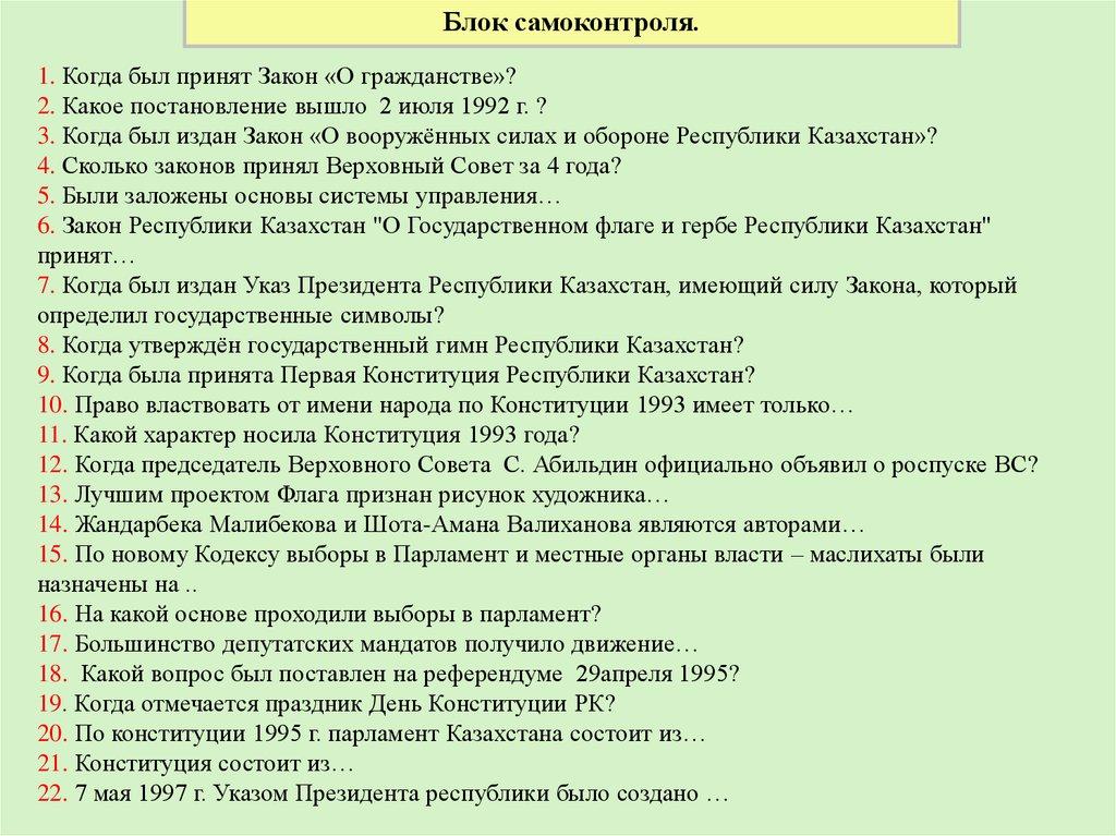 Гдз география блок самоконтроля 10 класс максаковский онлайн