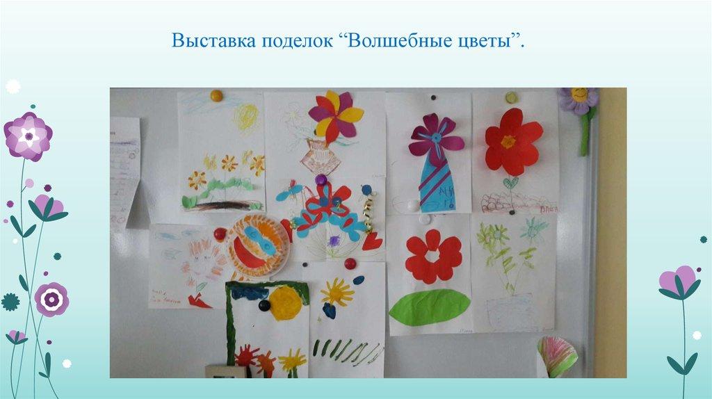 проект знакомство с цветами