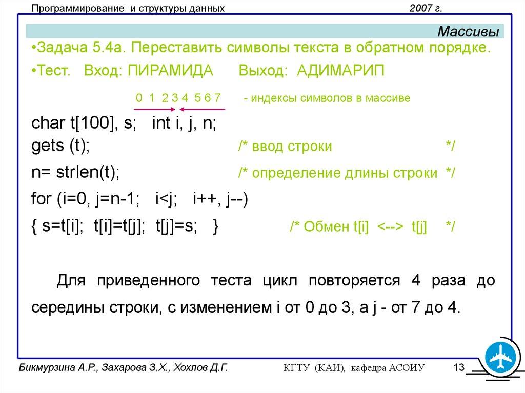 Массивы (язык C, лекция 5) - online presentation