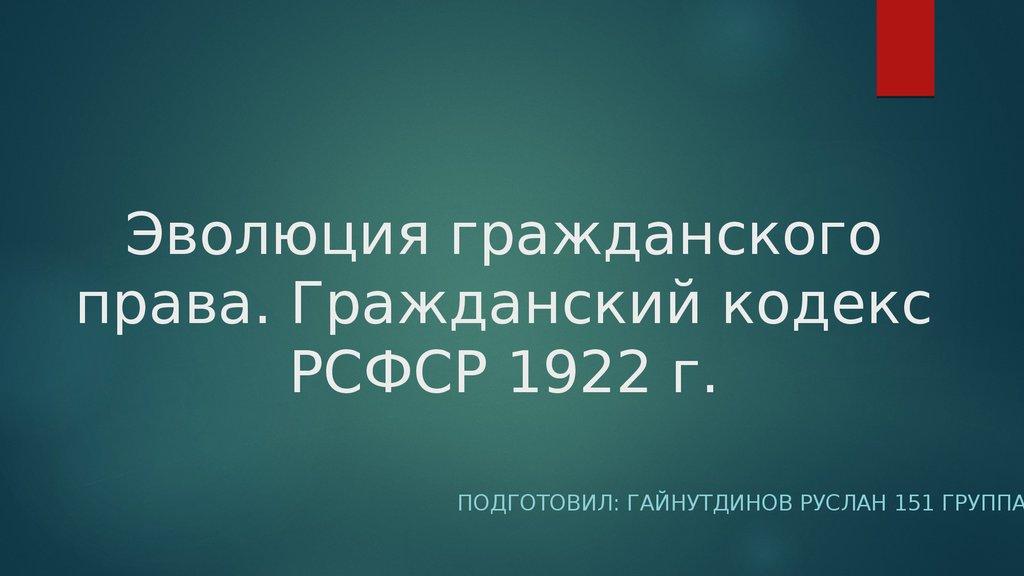 гражданский кодекс 1922 года курсовая