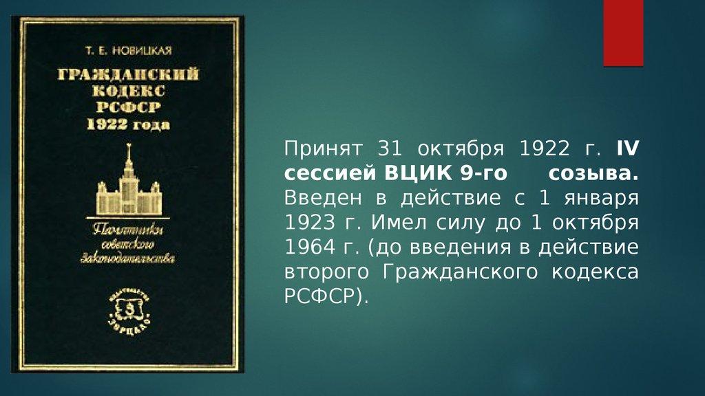 Статья гк рф 1175
