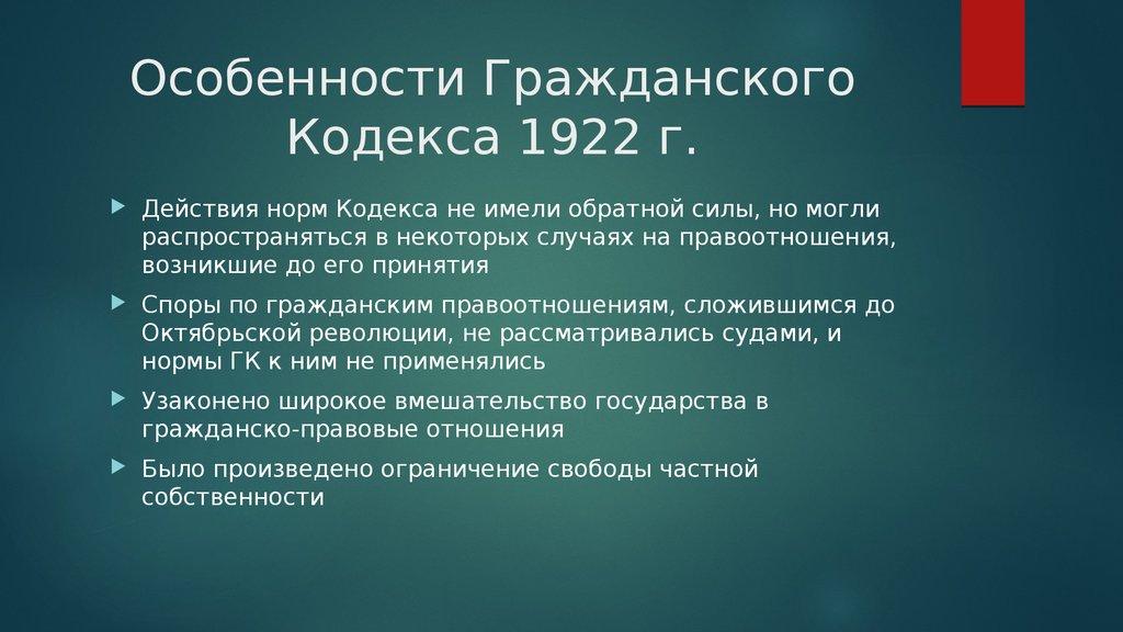Контрольная работа - Гражданский кодекс РСФСР 1922 года