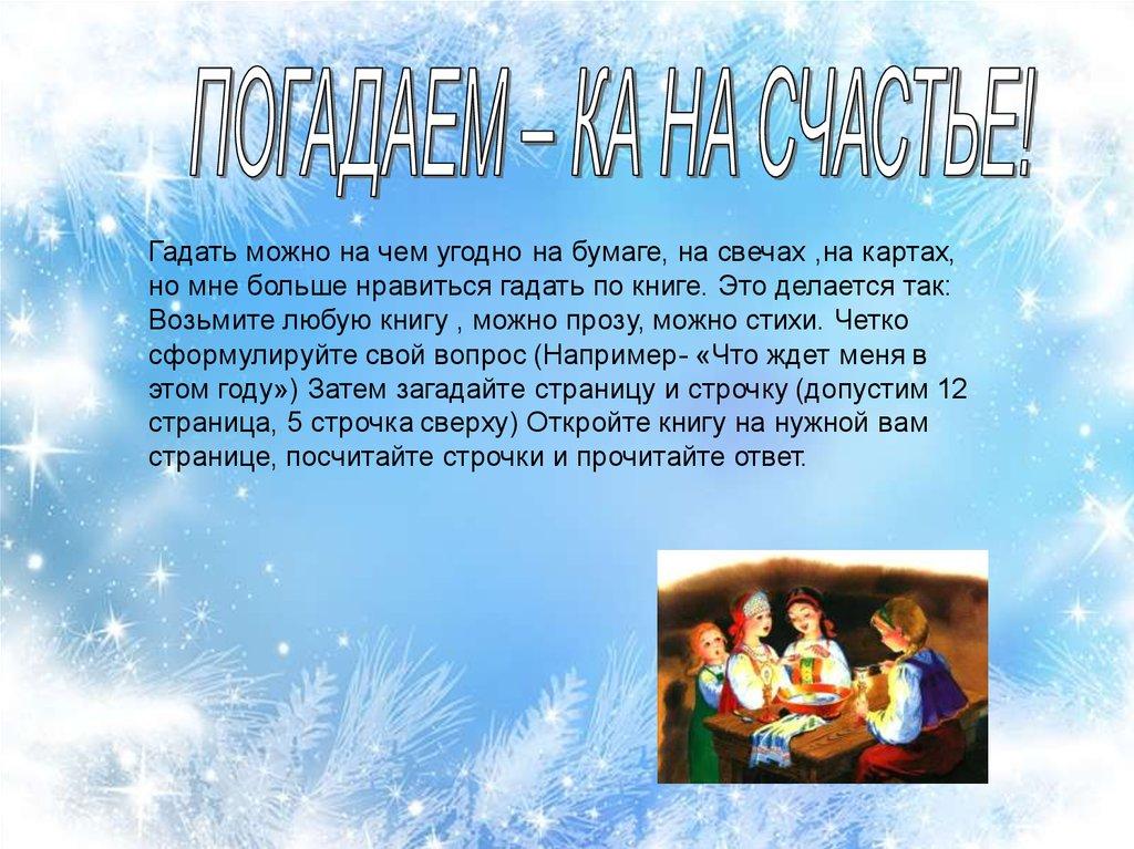 Презентация для праздника новый год 1 класс