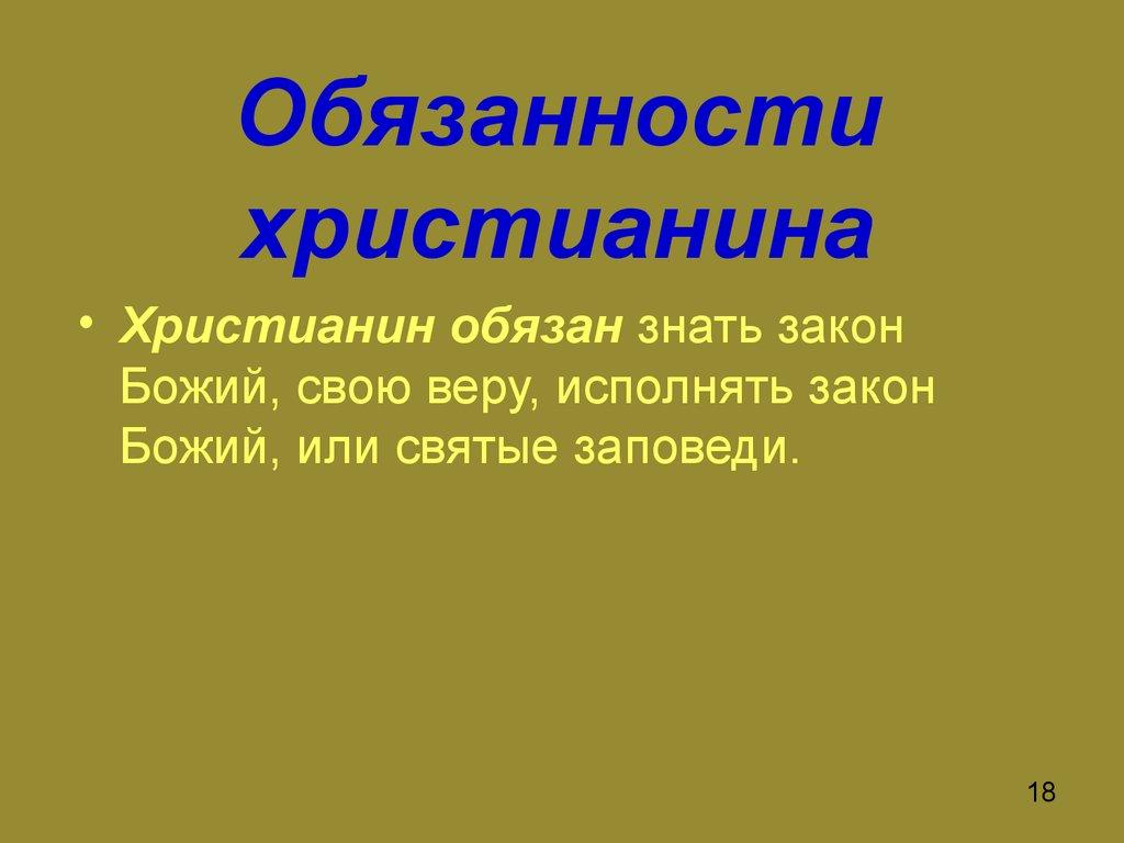 Основы светской этики 4-5 класс 2010