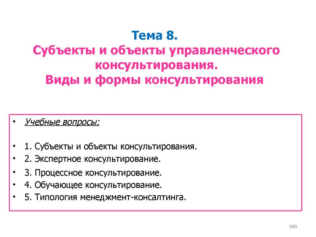 Дополнительное образование по психологии в Москве