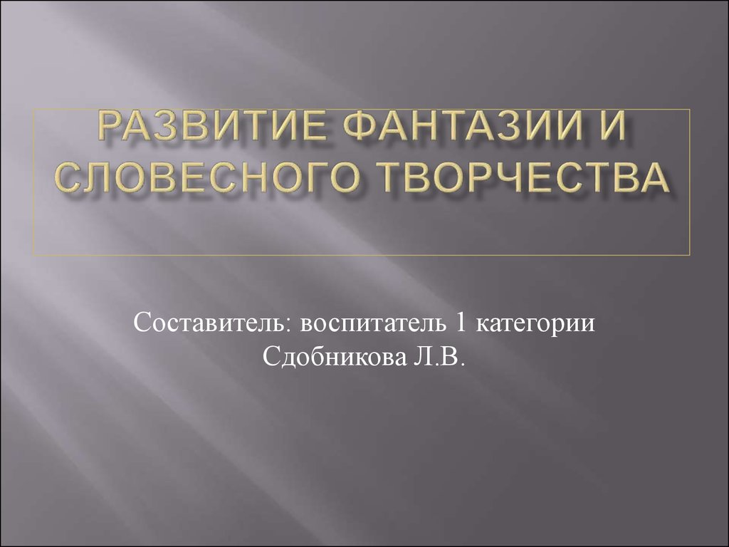 Реферат Воображение у дошкольников pib samara ru Банк  Реферат о развитие воображения у дошкольников