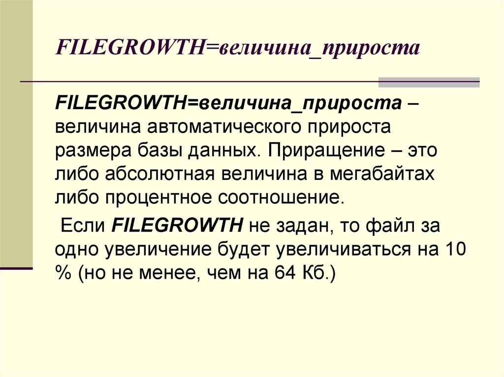 FILEGROWTH=величина_прироста