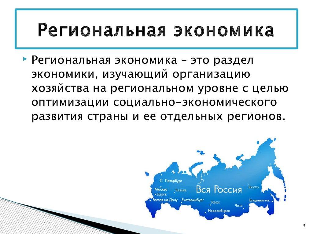 что такое региональная экономика презентация