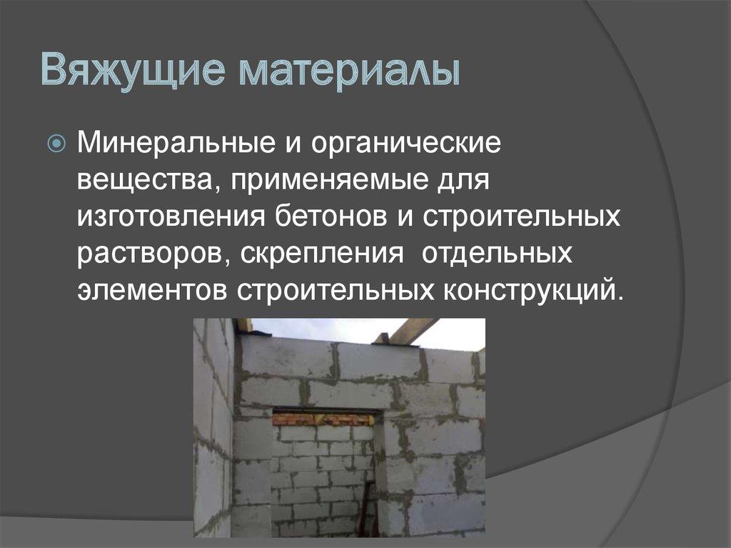 Воздушно вяжущие строительные материалы