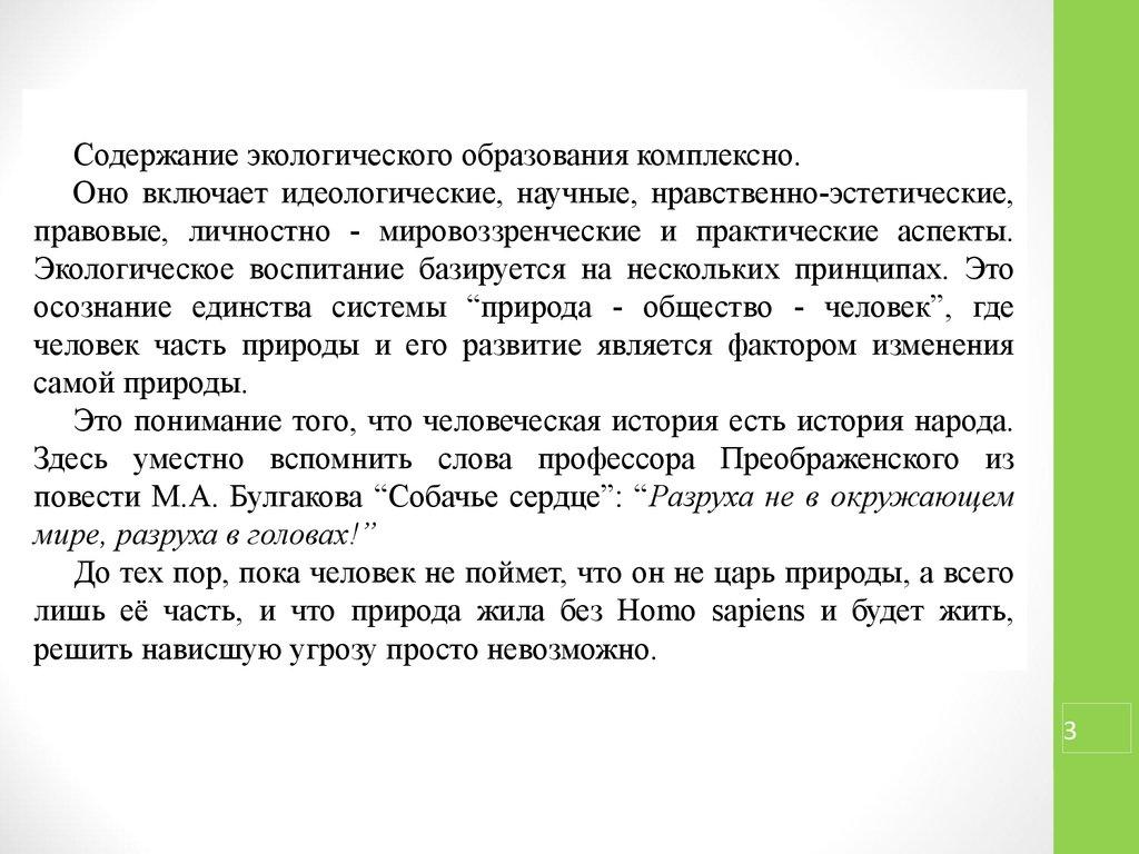 Бернард вербер микролюди читать онлайн бесплатно