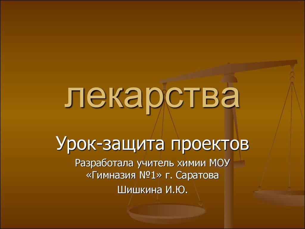 Лека���ва У�ок за�и�а п�оек�ов online presentation