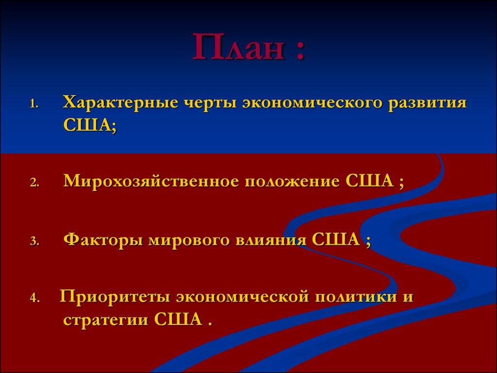 презентация формы международных экономических отношений