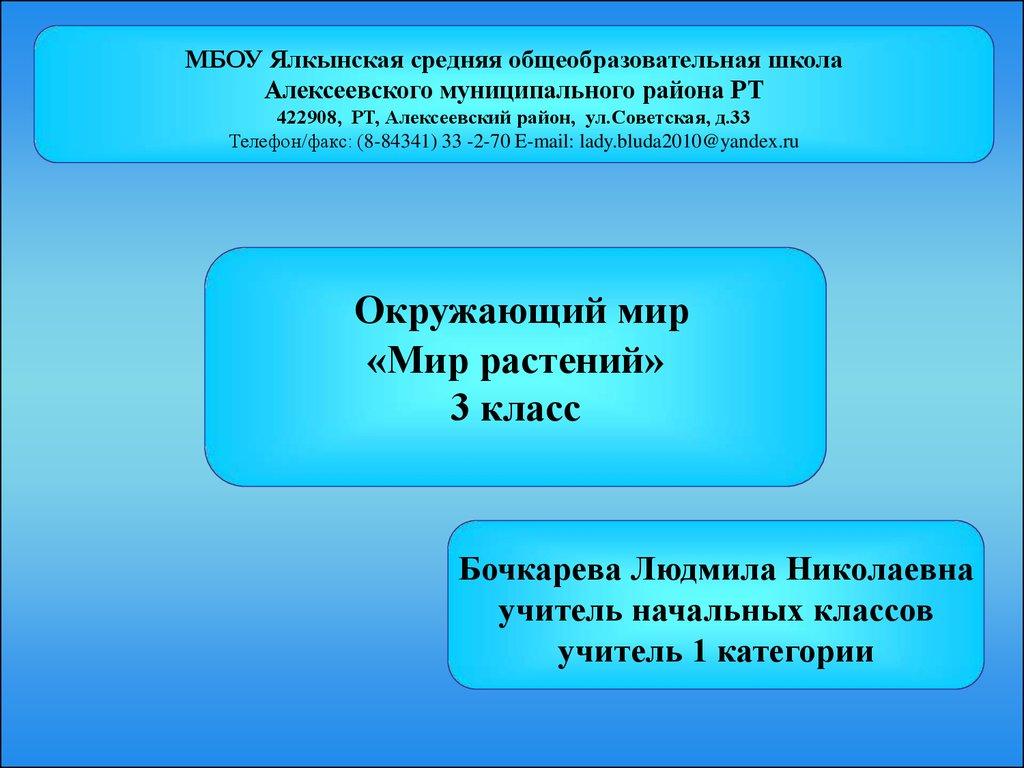 презентация берегите воздух 3 класс