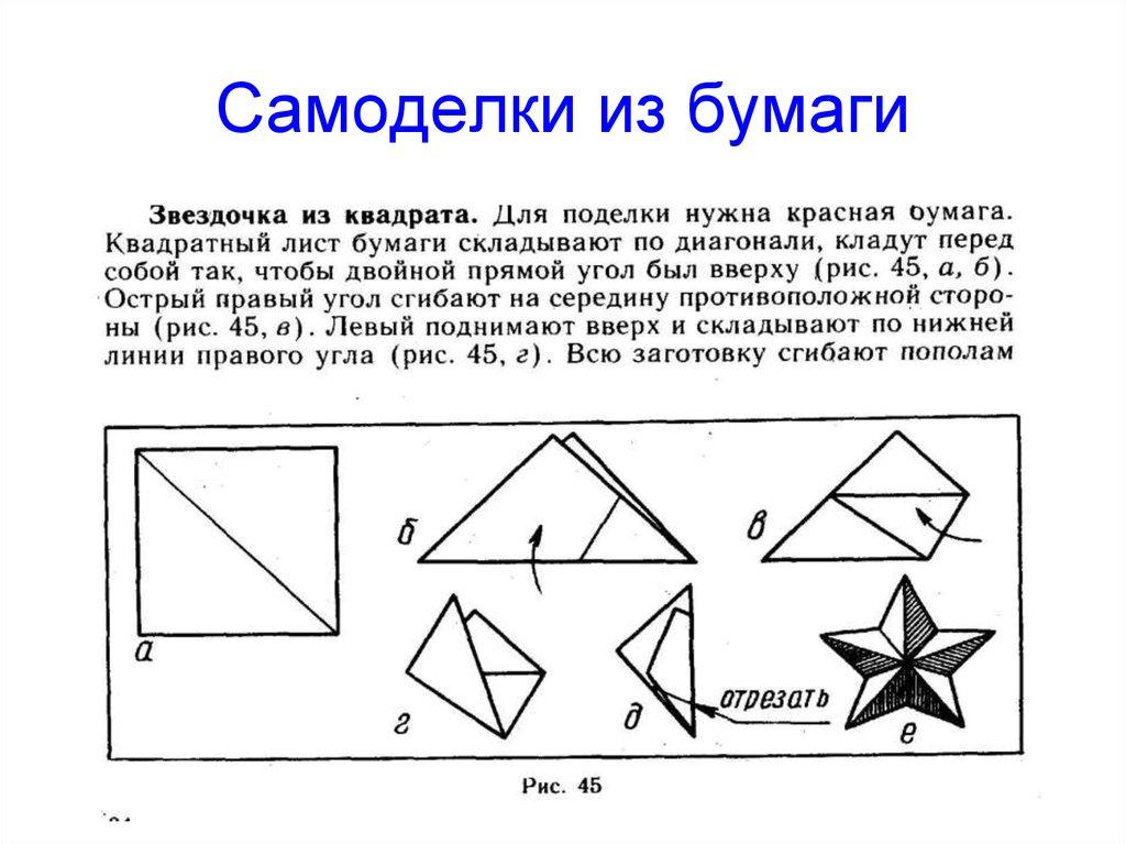 Как сделать из прямоугольника квадрат из бумаги