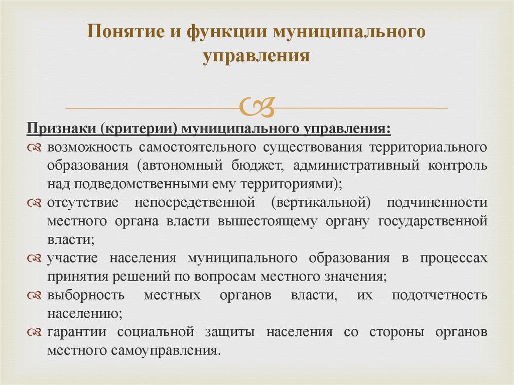 Курсовая работа Местное самоуправление vinyl fest ru Местное самоуправление и муниципальное управление курсовая