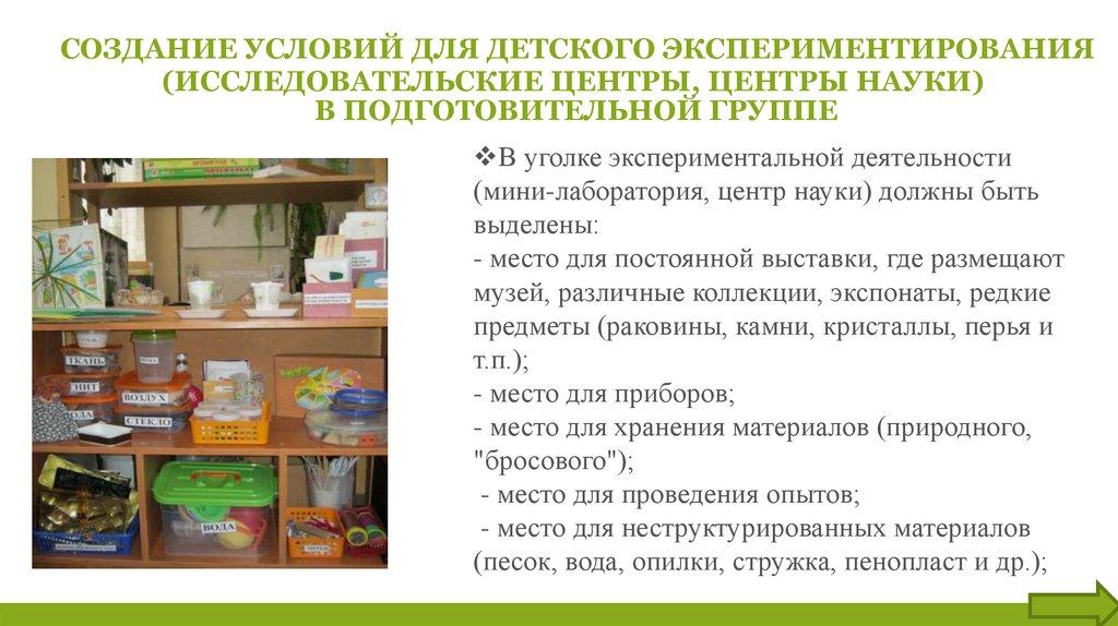 исследовательское поведение дошкольников: