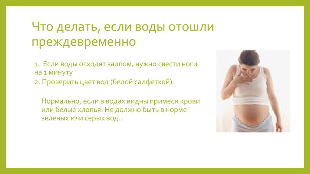 Почему беременные пахнут молоком 28