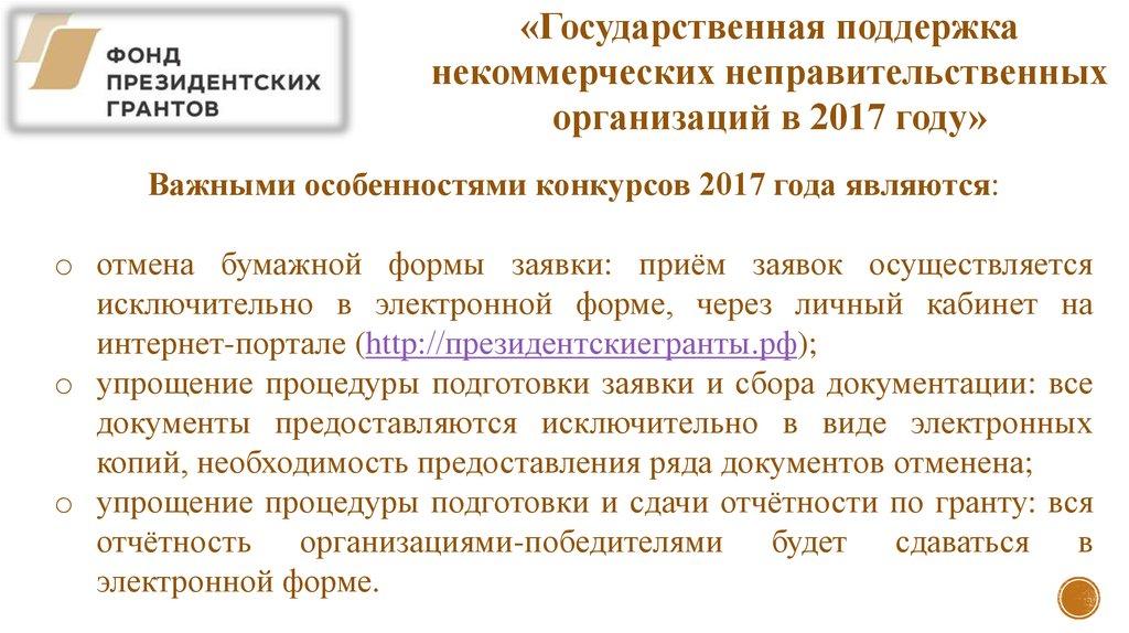 Гранты президента рф на 2017 год 4 конкурс официальный сайт