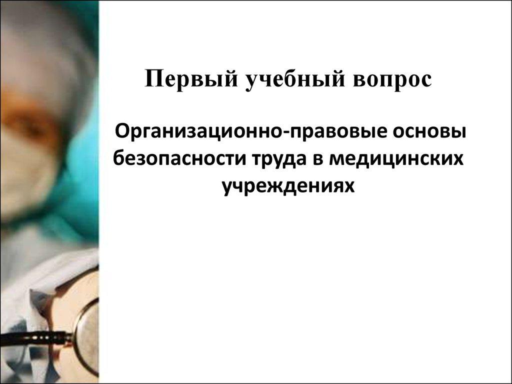 презентация на тему медицинские услуги