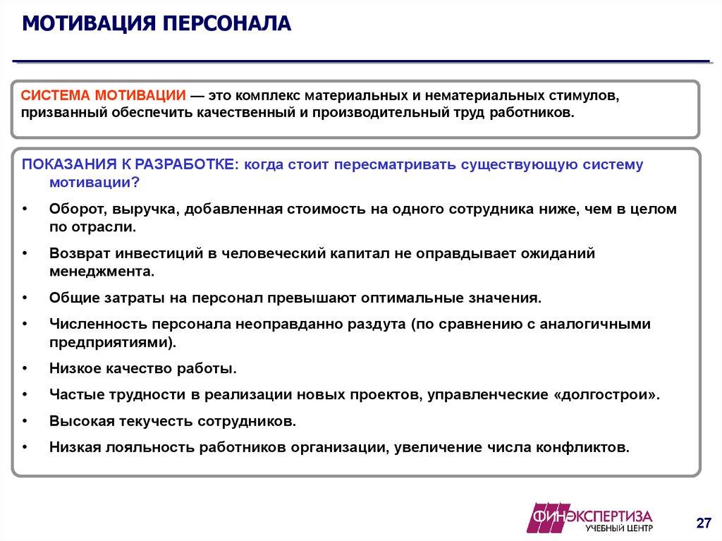 Дипломная работа: Оценка качества и эффективности работы ...