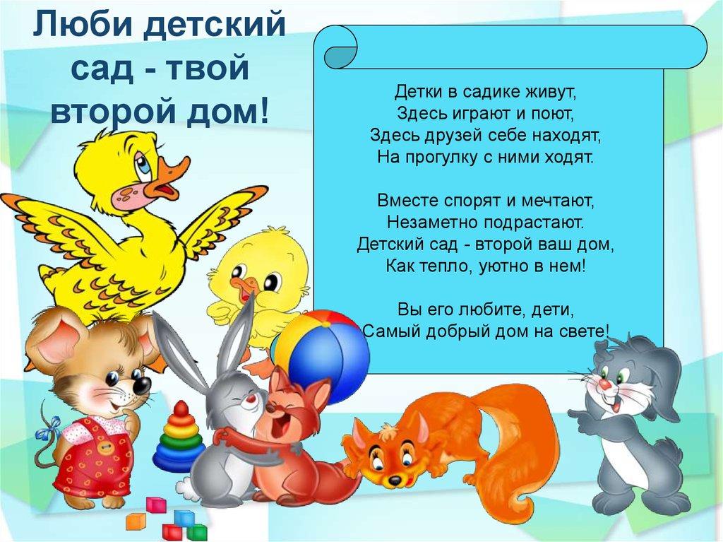 Правила поведения в детском саду в картинках и стихах