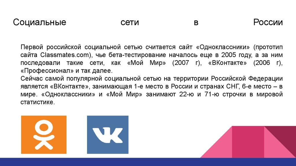 социальные сети в россии для знакомств
