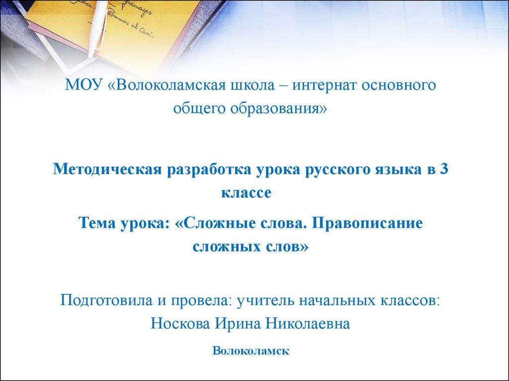 презентация по русскому языку в 4 классе запятая в сложном предложении