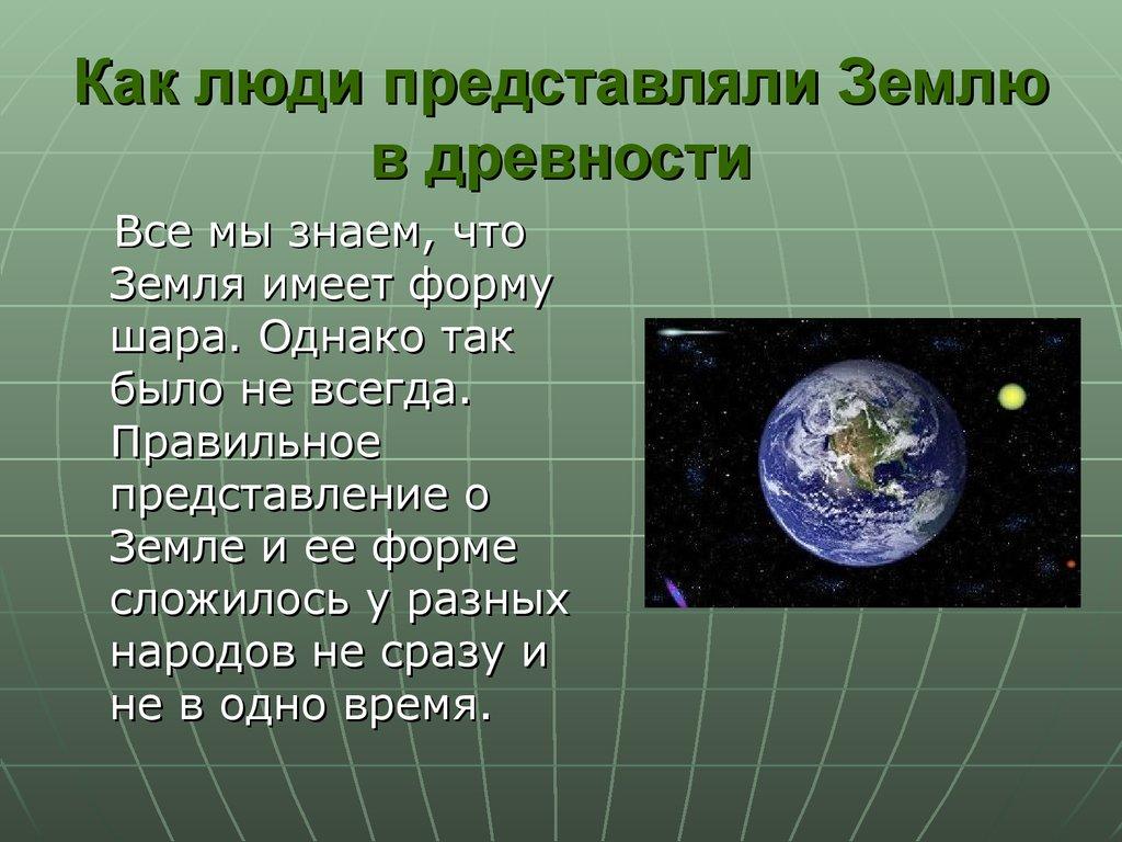 Презентация происхождение жизни на земле интегрированного урока биологии и обществознания в 10 классе по теме