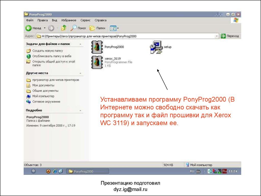 Скачать программу для xerox workcentre 3119