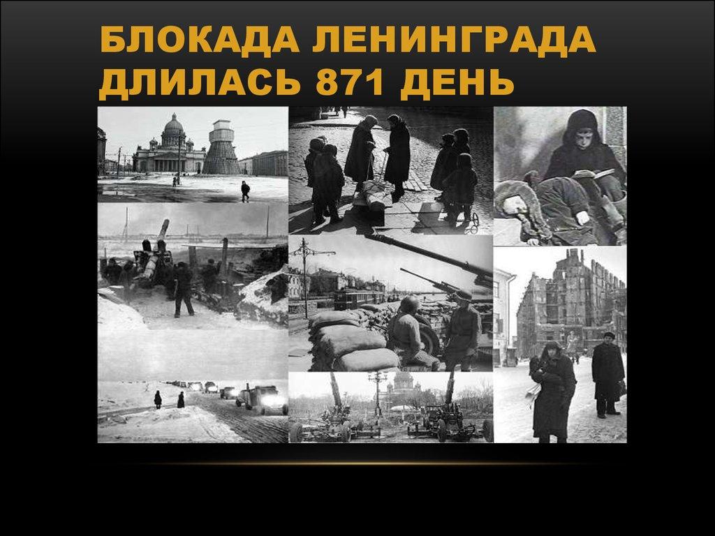 Блокада ленинграда длилась 871 день снятие блокады