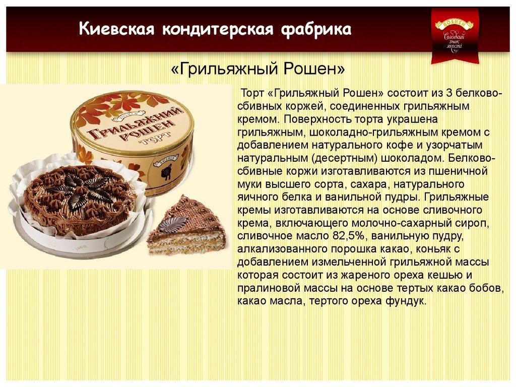Грильяжный торт рецепт