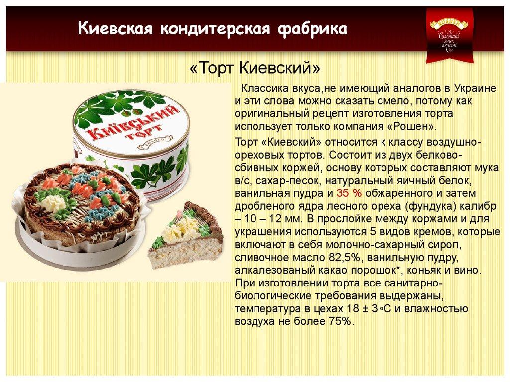 Рецепт киевского торта по госту в домашних условиях пошагово с