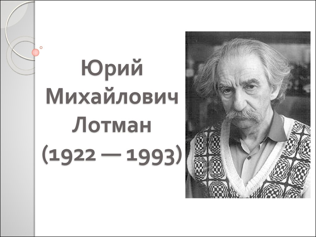 Юрий Яковлевич Яковлев Презентация