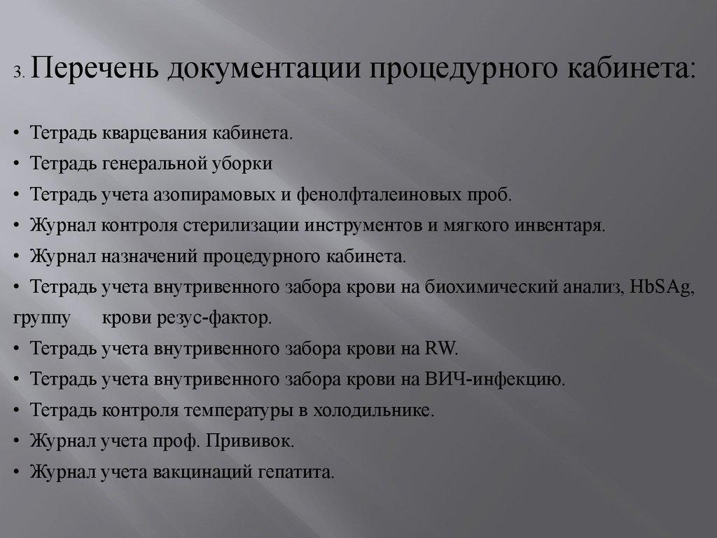 Должностная Инструкция Мс Прививочного Кабинета