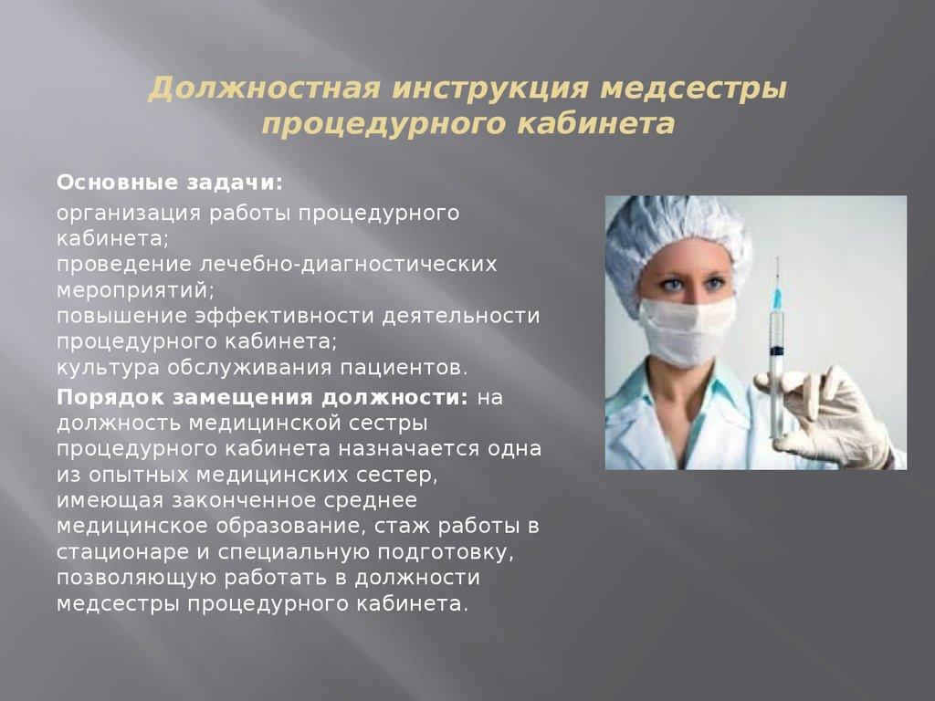 Медсестры инструкция кабинета перевязочного