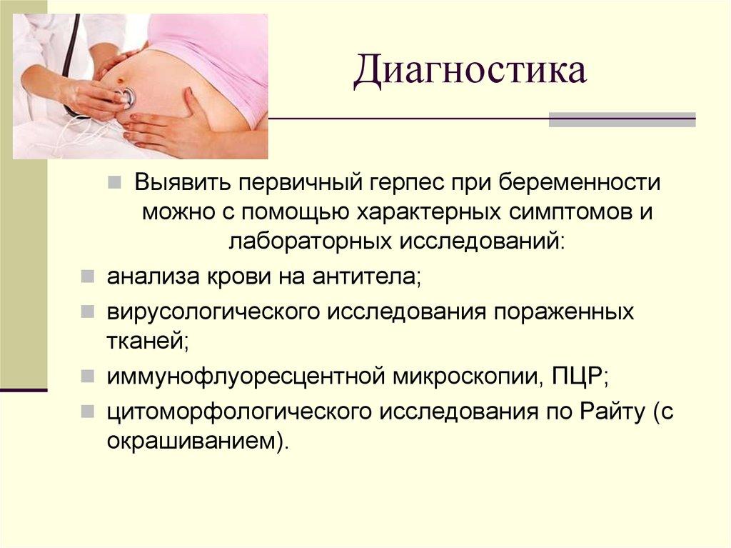 Венерические болезни у беременных 45