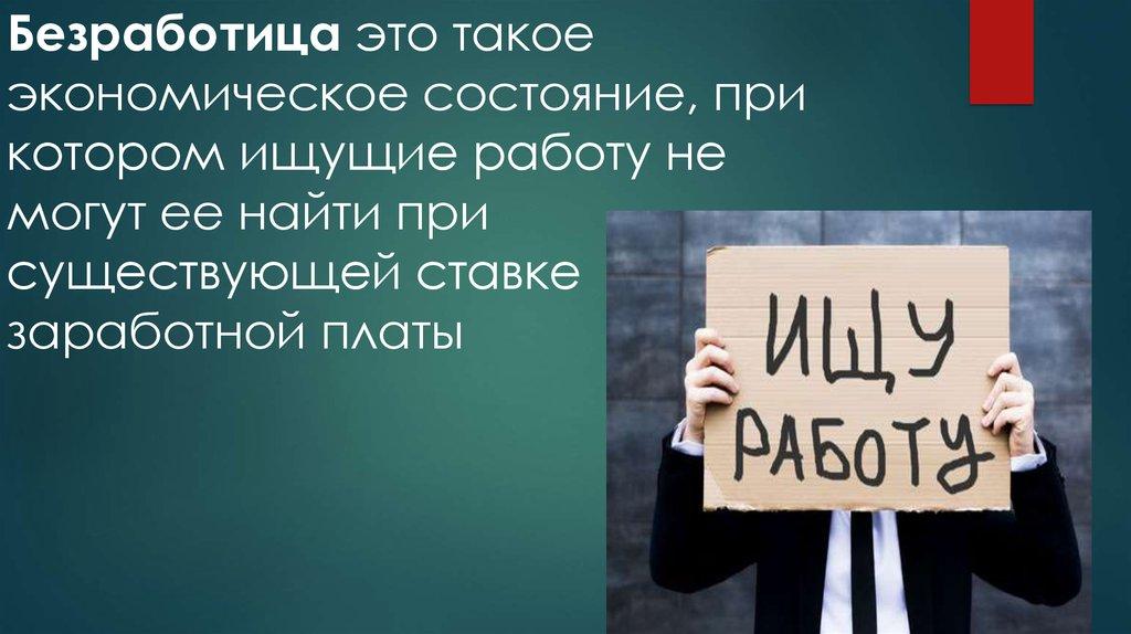 рынок труда, занятость и безработица реферат #3