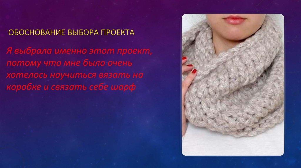 Способы вязания шарфов 9